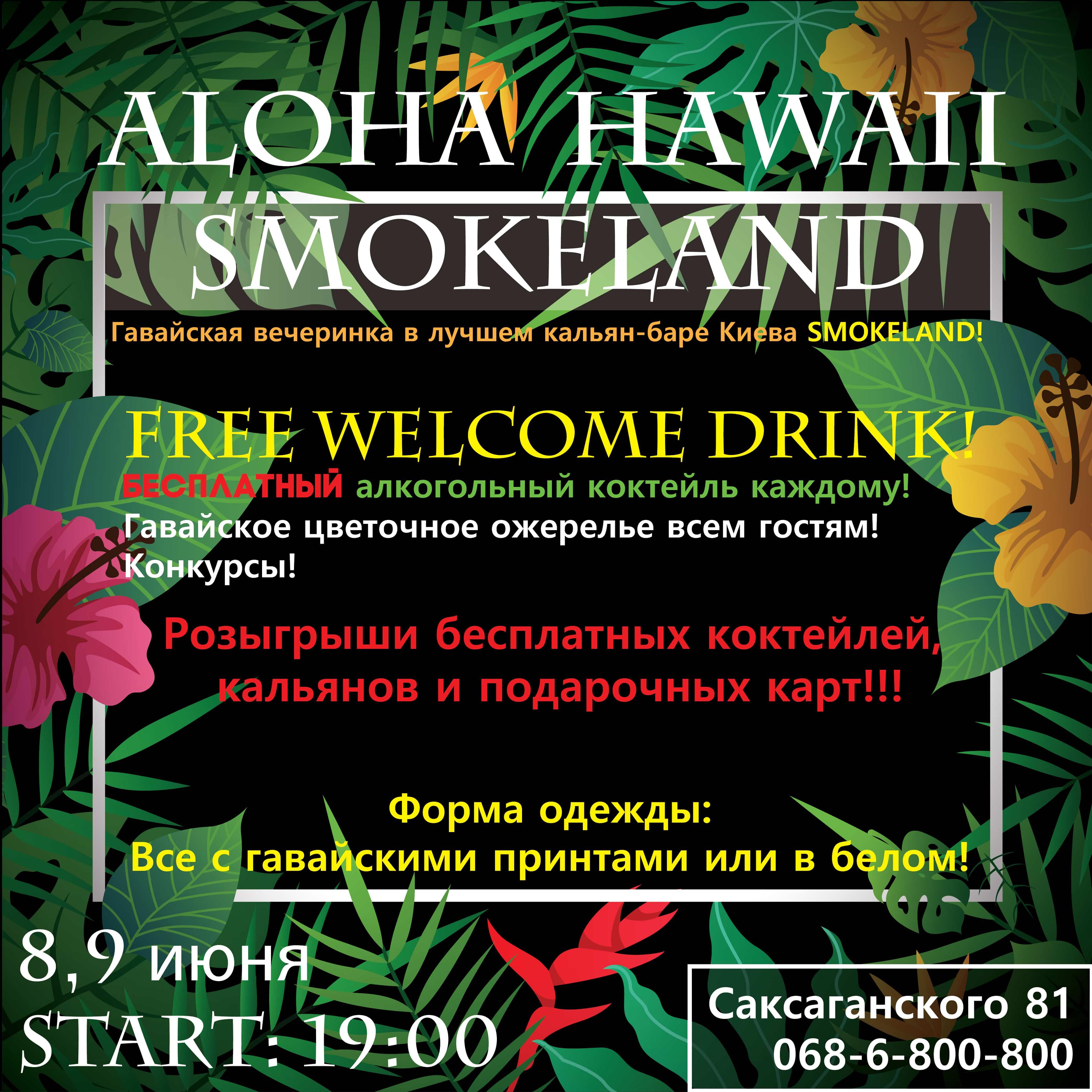 ALOHA HAWAII PARTY SMOKELAND , кальян бар киев, где покурить кальян киев, начало лета киев, вечеринка киев, лучший кальян киев, кальянная киев